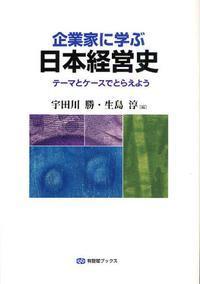 企業家に學ぶ日本經營史 テ-マとケ-スでとらえよう