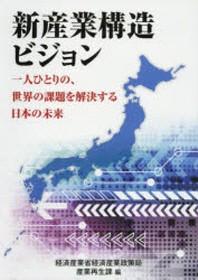 新産業構造ビジョン 一人ひとりの,世界の課題を解決する日本の未來
