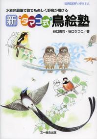 """新""""タマゴ式""""鳥繪塾 水彩色鉛筆で誰でも樂しく野鳥が描ける"""