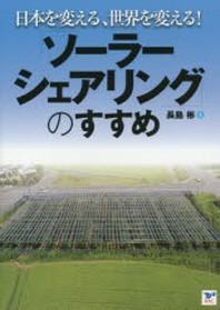 日本を變える,世界を變える!「ソ-ラ-シェアリング」のすすめ
