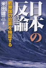 日本の反論 戰勝國の犯罪を檢證する
