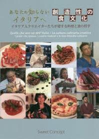 「あなたの知らないイタリアへ」創造性の食文化 イタリア人クリエイタ-たちが愛する料理と食の哲學