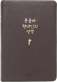 큰글자 현대인의 성경(다크초콜릿)(중단본)(무지퍼)(천연양피)(색인)