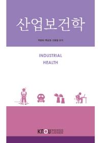 산업보건학(2학기, 워크북포함)