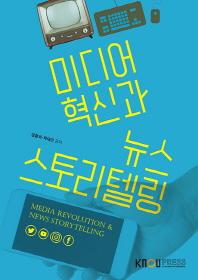 미디어혁신과뉴스스토리텔링(2학기)