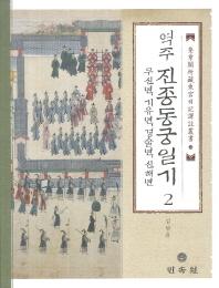 역주 진종동궁일기. 2: 무신년 기유년 경술년 신해년