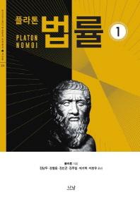 플라톤의 법률. 1