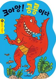크아앙 공룡이다