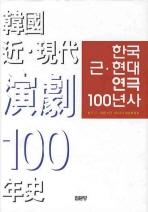 한국 근 현대 연극 100년사
