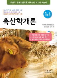축산학개론(2019 )