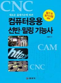 새로운 출제기준에 따른 컴퓨터응용 선반 밀링 기능사 필기 및 실기시험 대비