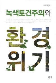 녹색토건주의와 환경위기