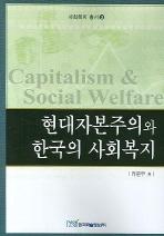 현대자본주의와 한국의 사회복지
