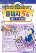 플래시 5 & 액션스크립트(CD-ROM 1장 포함)