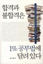 합격과 불합격은 1%공부법에 달려있다