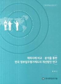 해외사례 비교 분석을 통한 한국 정부업무평가제도의 개선방안 연구