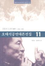 오태석공연대본전집. 11