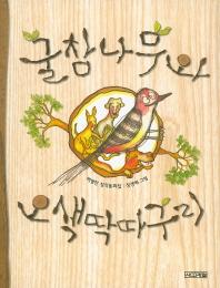 굴참나무와 오색딱따구리