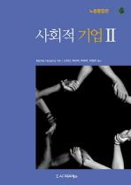 사회적 기업. 2: 노동통합편