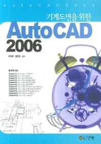 기계도면을 위한 AUTO CAD 2006