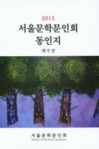 서울문학문인회 동인지 제9권(2015)