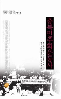 충북민주화운동사