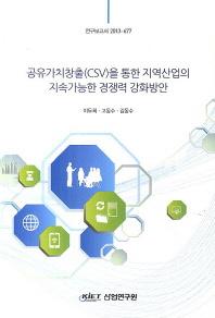 공유가치창출(CSV)을 통한 지역산업의 지속가능한 경쟁력 강화방안
