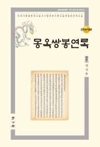 몽옥쌍봉연록(현대어본)