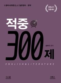 일반 영어 문학 적중 300제