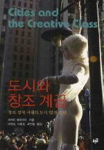 도시와 창조 계급