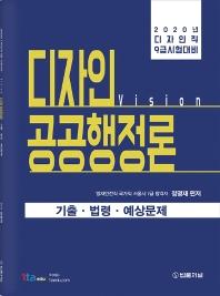 비전(vision) 디자인 공공행정론 기출 법령 예상문제(2020)