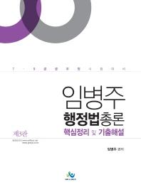 행정법총론 핵심정리 및 기출해설(7 9급 공무원시험대비)(인터넷전용상품)
