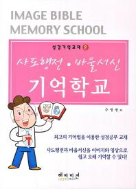기억학교(사도행전 바울서신)