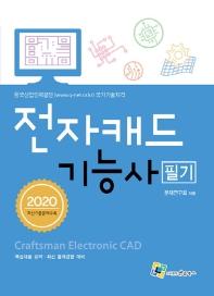 전자캐드 기능사 필기(2020)