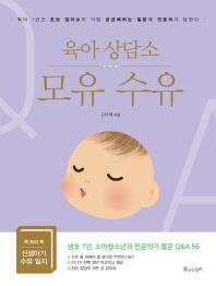 육아 상담소: 모유 수유