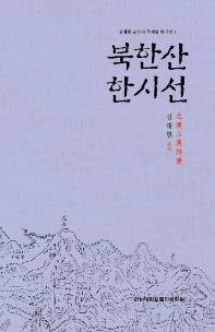 북한산 한시선