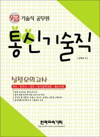 통신기술직 실전모의고사(9급 기술직 공무원)(2015)