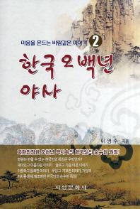 한국 오백년 야사. 2