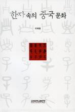 한자 속의 중국 문화