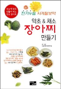 약초 & 채소 장아찌 만들기