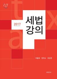 세법강의(2017)