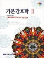 기본간호학. 2(8TH EDITION)