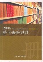 한국출판연감 (2006)
