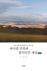바이칼 민족과 홍익인간 세상