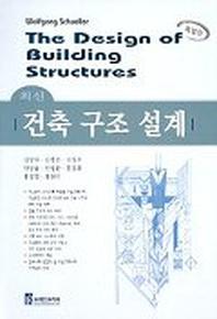 건축구조설계(최신)