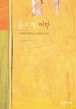 숭고의 미학 : 파괴와 혁신의 문화적 동력