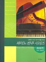 피아노 반주 시리즈(통합본)