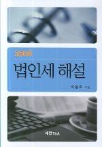 법인세 해설 (2006)