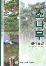 소나무 관리도감