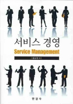서비스경영
